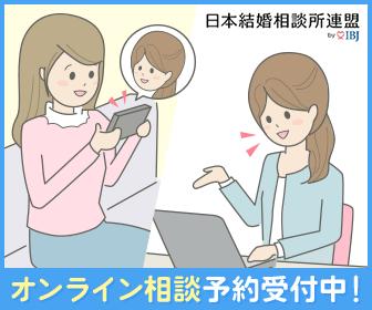 日本結婚相談所 オンライン相談予約受付中