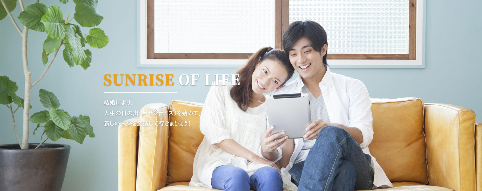 結婚により、人生の日の出(=サンライズ)を始めて、新しい未来を創造して行きましょう!