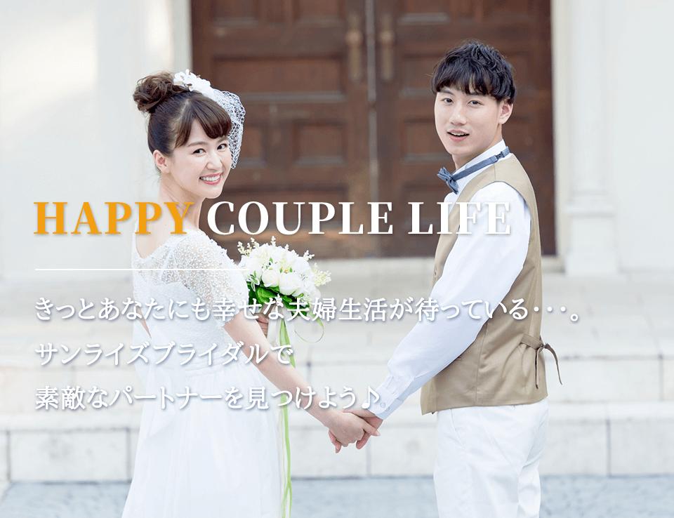 きっとあなたにも幸せな夫婦生活が待っている・・・。