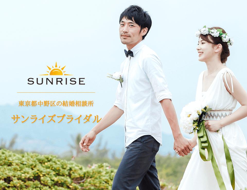 東京都中野区の結婚相談所